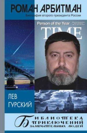 Роман Арбитман: биография второго президента России