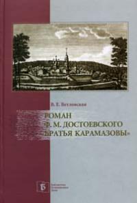 """Роман Ф. М. Достоевского """"Братья Карамазовы"""""""
