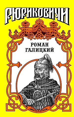 Роман Галицкий. Русский король