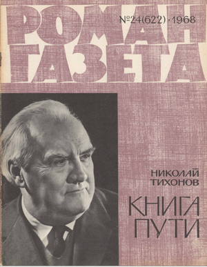 Роман-газета  1968-24  Тихонов Н.  Книга пути