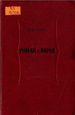 Роман и народ