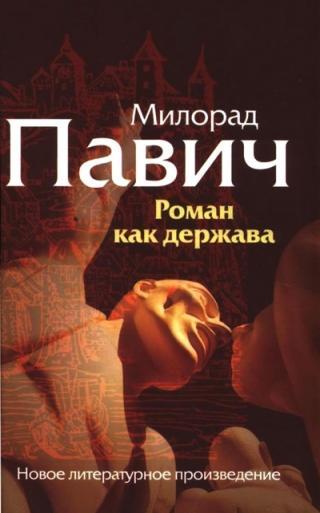 Роман как держава [Maxima-Library]