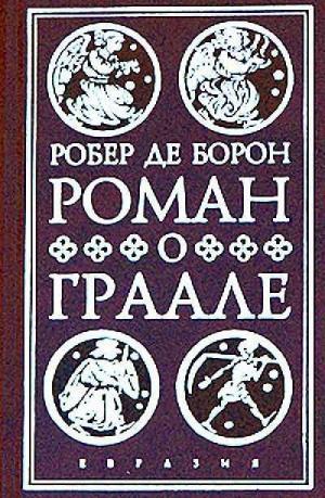 Роман о Граале