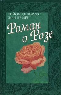 Роман о Розе