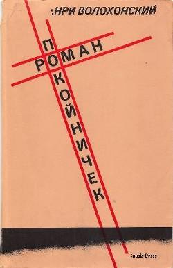 Роман-покойничек