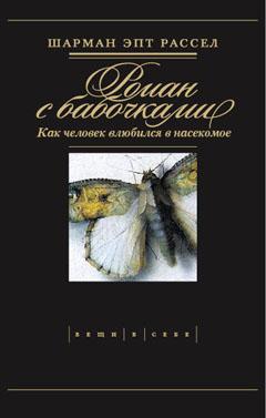 Роман с бабочками