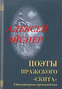Роман с Европой. Избранные стихи и проза