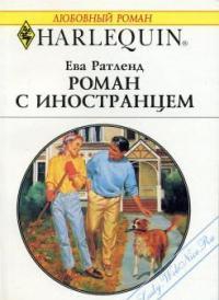 Роман с иностранцем
