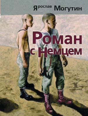 Роман с Немцем
