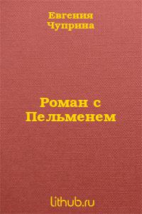 Роман с Пельменем