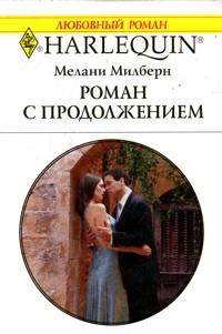 Роман с продолжением