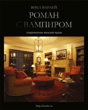 Роман с вампиром (Новая редакция)