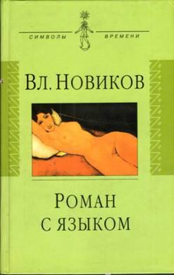 Роман с языком, или Сентиментальный дискурс