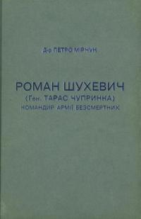 Роман Шухевич (ген.Тарас Чупринка) командир армії безсмертних