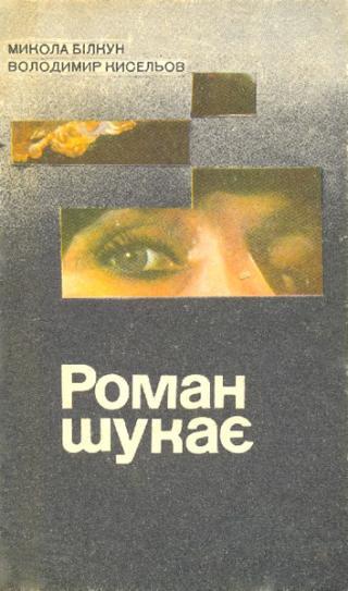 Роман шукає