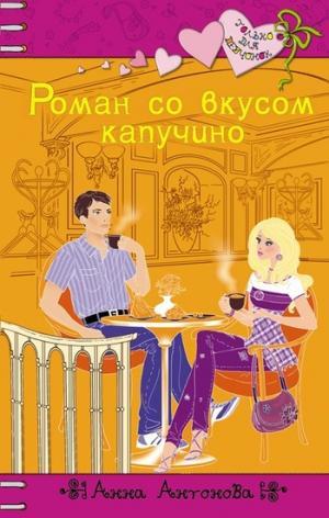 Роман со вкусом капучино
