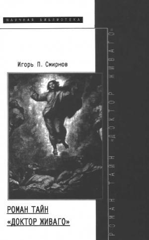 Роман тайн «Доктор Живаго»