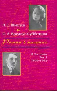 Роман в письмах. Том 1. 1939-1942
