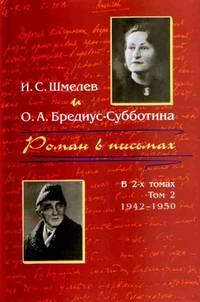 Роман в письмах. Том 2. 1942-1950