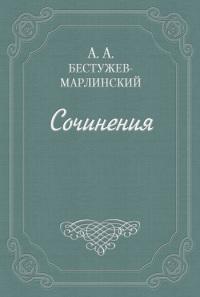 Роман в семи письмах