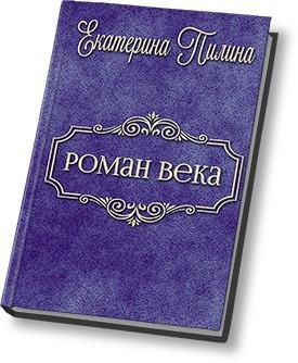 Роман века (СИ)