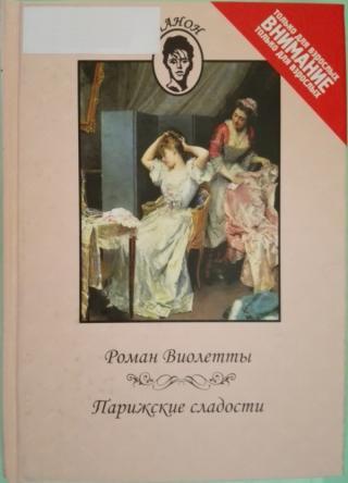 Роман Виолетты. Парижские сладости