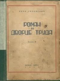 Роман во Дворце Труда