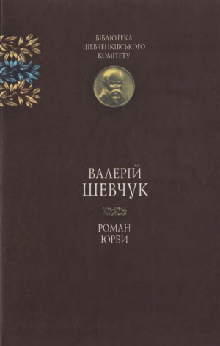 Роман юрби