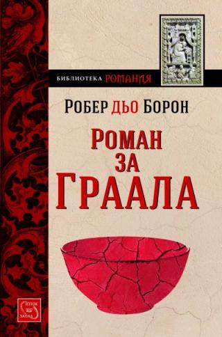 Роман за Граала (Моденски манускрипт)