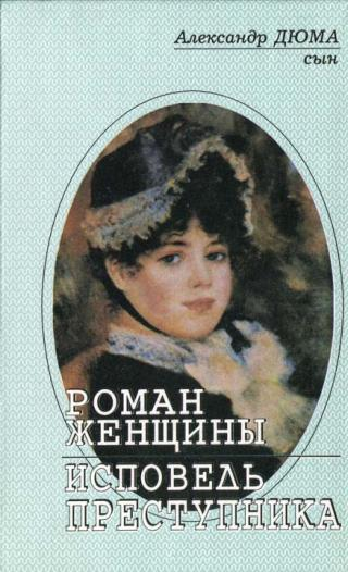 Роман женщины