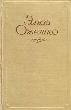 Романо́ва