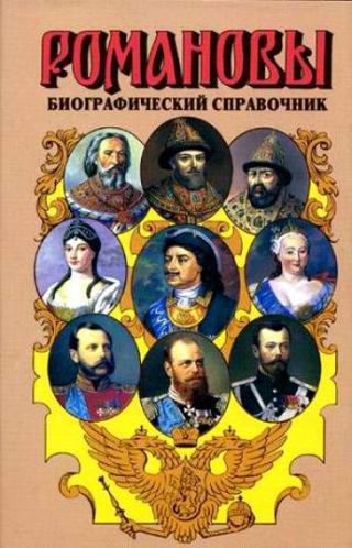 Романовы. Биографический справочник