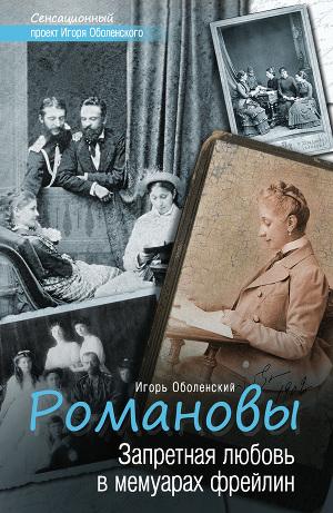 Романовы. Запретная любовь в мемуарах фрейлин