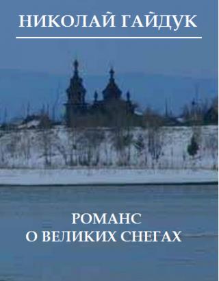 Романс о великих снегах [сборник]