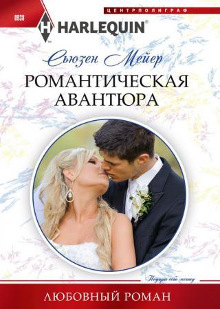 Романтическая авантюра