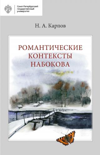 Романтические контексты Набокова