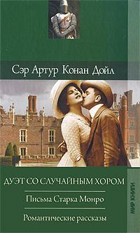 Романтические рассказы