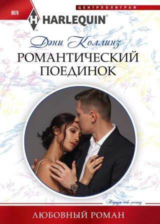 Романтический поединок [litres]