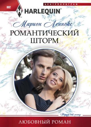 Романтический шторм [His Cinderella Heiress]