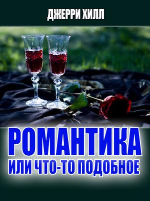 Романтика... или что-то подобное... (ЛП)