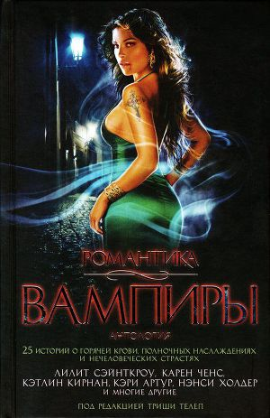 Романтика. Вампиры (антология 2012)