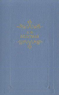 Романы Александра Вельтмана