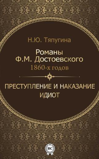 Романы Ф. М. Достоевского 1860-х годов: «Преступление и наказание» и «Идиот»