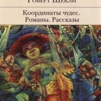 Романы и рассказы. Сборник №1