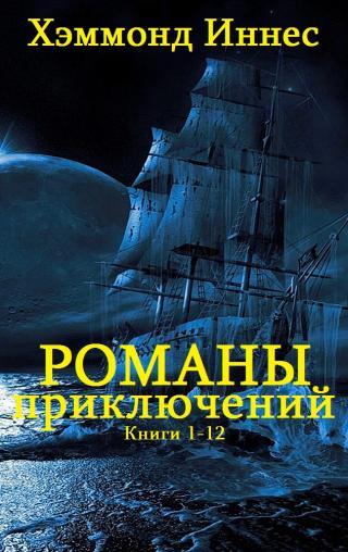 Романы приключений. Сборник. Кн.1-12 [Компиляция]