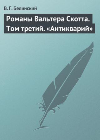 Романы Вальтера Скотта. Том третий. «Антикварий»