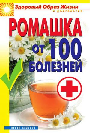 Ромашка от 100 болезней