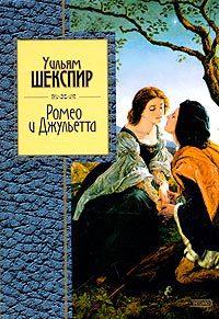 Ромео и Джульетта (Пер. Т. Щепкина-Куперник)