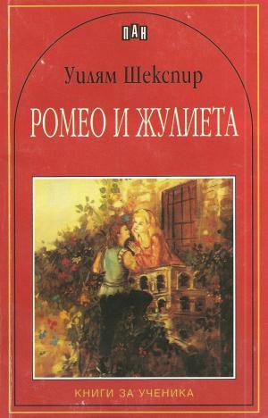 Ромео и Жулиета (Трагедия)