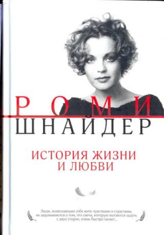 Роми Шнайдер. История жизни и любви
